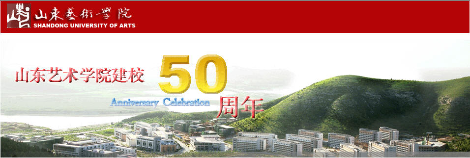 Shandong University of the Arts 50th Anniversary